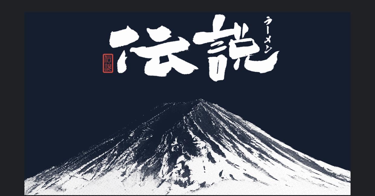 サーバー キッチン - Ramen Densetsu イメージ画像